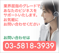 お電話ください